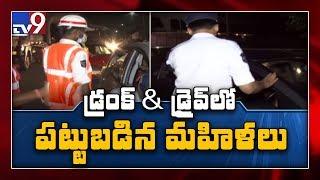 Drunk and drive లో పట్టుబడ్డ నలుగురు మహిళలు    Hyderabad