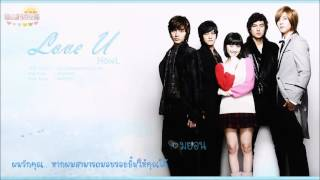 [Karaoke-Thaisub] Howl - Love U (Boys Over Flower OST)
