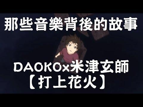 DAOKO×米津玄師-打上花火【那些音樂背後的故事 EP13】