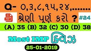 Talati Quiz - Gk Gujarati Online Test   Gk in Gujarati Live Test - part 24