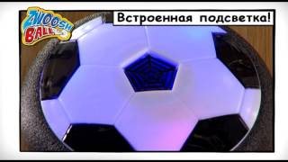 LEOMAX Zwoosh Ball (Звуш Болл). Как играть в футбол в дома. Аэрохоккей или Аэрофутбол? leomax.ru(, 2016-01-14T13:29:28.000Z)