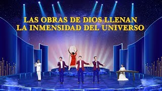 La canción cristiana más hermosa | Las obras de Dios llenan la inmensidad del universo
