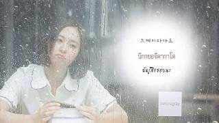 Gambar cover 【ซับไทย】Heize(헤이즈) - Would Be Better(좋았을걸 คงจะดีกว่านี้) Prison Playbook 슬기로운 감빵생활 OST Part 5