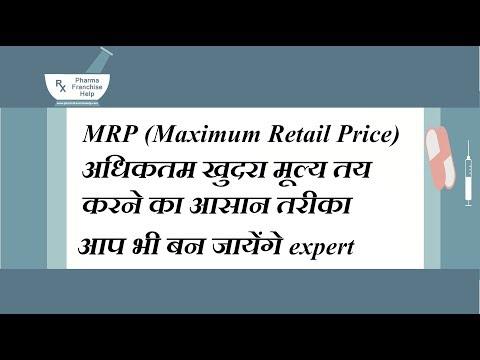 How to calculate MRP? कैसे करे एमआरपी तय ?