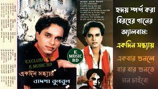 বাদশা বুলবুলের পুরনো দিনের গান । একদিন সন্ধ্যায় । Best of Badshah Bulbul Bangla Old Song