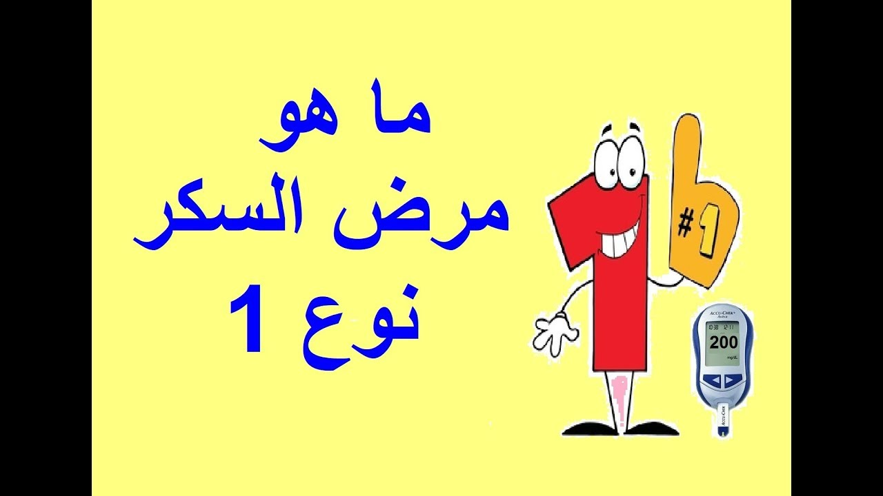 7f90e2935  ما هو مرض السكر نوع 1 - YouTube