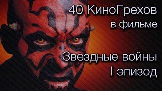 40 КиноГрехов в фильме Звездные войны: 1 эпизод | KinoDro