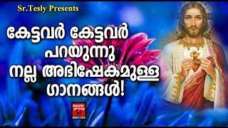 Aadhiyulloru Vachanam # Christian Devotional Songs Malayalam 2019 # Superhit Christian Songs