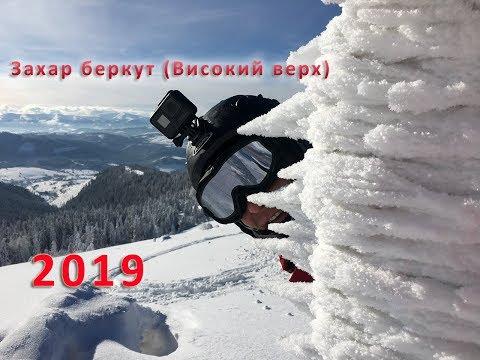 Захар беркут (Високий верх) 2019