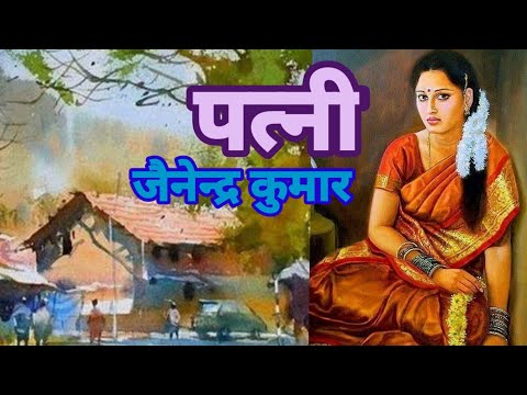 परीक्षा - मुंशी प्रेमचंद की कहानी || Pareeksha - Premchand Hindi Audio Stories || RED PAPERS from YouTube · Duration:  7 minutes 59 seconds