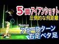 ゴルフ練習風景vol.12 5番アイアンショット【Naoya】WGSLスイングコンサルレッスンg…