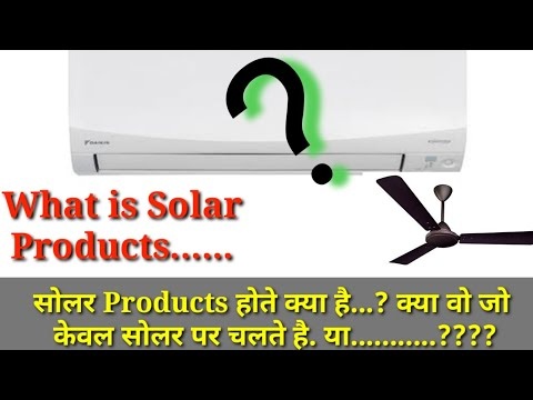 What is Solar Products….? In Actual….?