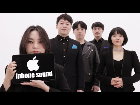iPhone sound effect