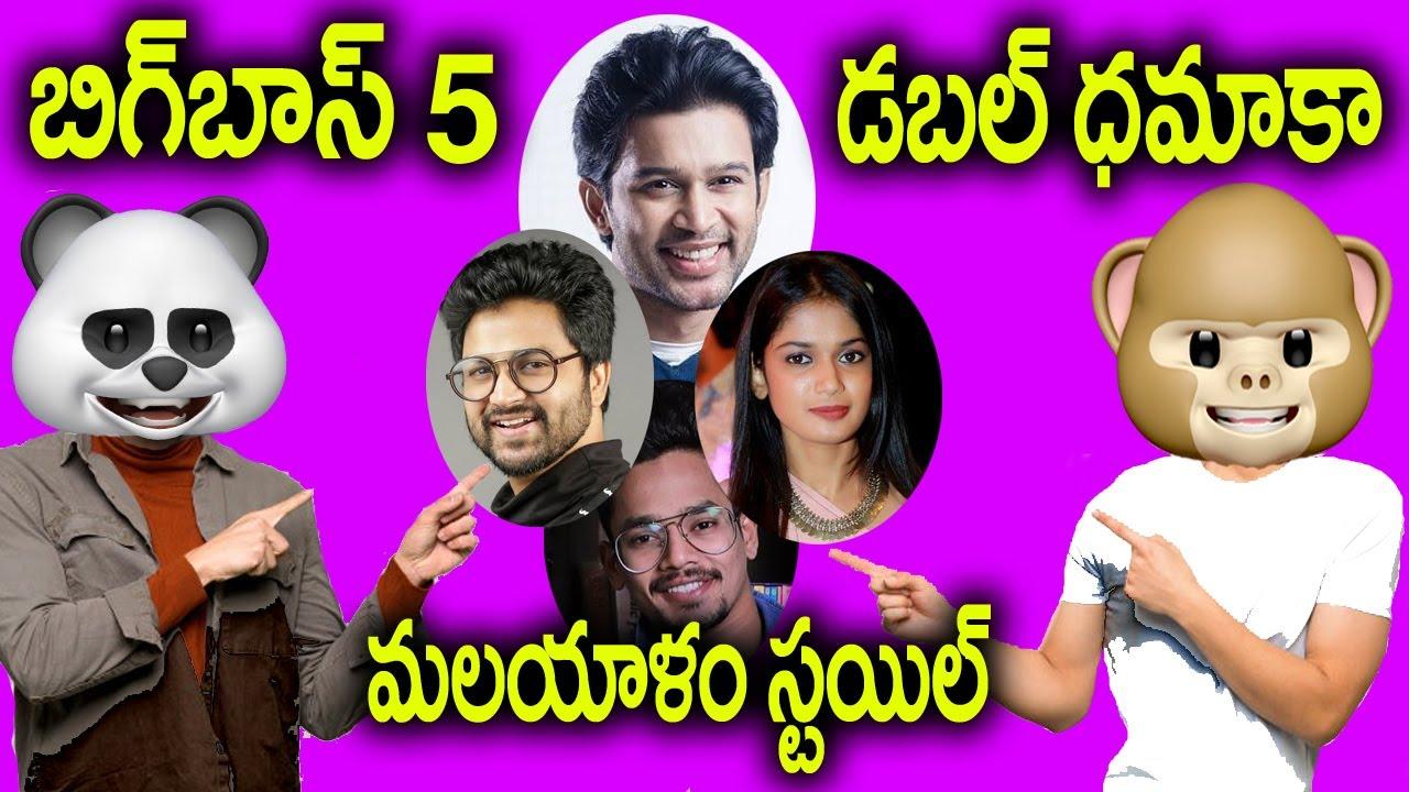 Bigg Boss 5 Telugu Contestants   Bigg Boss 5 Telugu Start   Bigg Boss 5 Telugu Latest Updates   BB5 