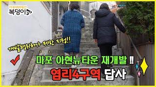 [복덩이TV]염리4구역 마포 아현재개발지역 개발행위허가…