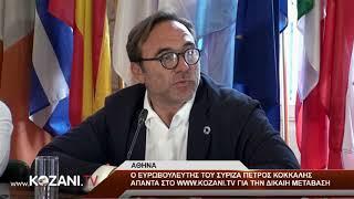 Ο Ευρωβουλευτής Πέτρος Κόκκαλης για την Δίκαιη Μετάβαση