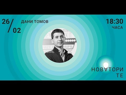 From Accelerator to Venture fund - НоваториТЕ #13
