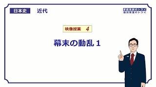 【日本史】 近代4 幕末の動乱1 (10分)