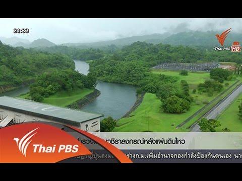 ที่นี่ Thai PBS : สำรวจเขื่อนวชิราลงกรณ์หลังแผ่นดินไหว (16 ก.ค. 58)