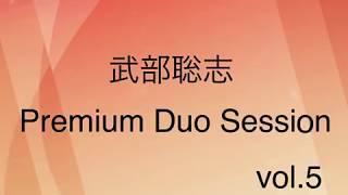 2017年10月からスタートしたライブシリーズ、「武部聡志Premium Duo Ses...