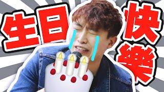 🎂人生最「悲痛」的生日歌🤣!生~日~快~樂~波子VS Camman美式桌球之戰~(cc中文字幕後補...)