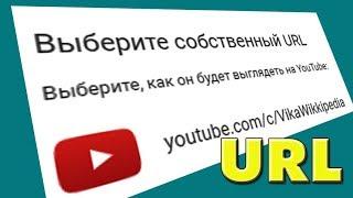 Как поменять адрес URL своего youtube-канала?
