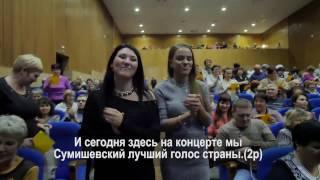 Флешмоб Ярославу Сумишевскому 05.12.2016 г