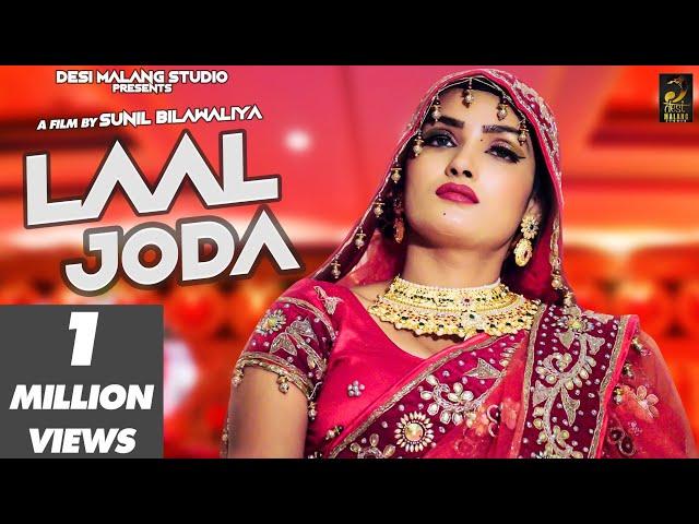 LAAL JODA - New DJ Song 2019 || Rechal Sharma || Sandeep Chandel || Latest Haryanvi Song 2019 Songs