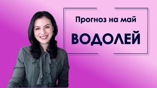 Майские дары для Водолея . Астрологические рекомендации на май 2019