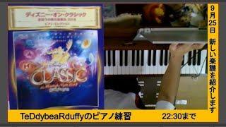 新しい楽譜を紹介しますーディズニーピアノ練習ー ディズニーオンクラシック2018