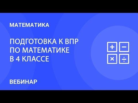 Подготовка к ВПР по математике  в 4 классе
