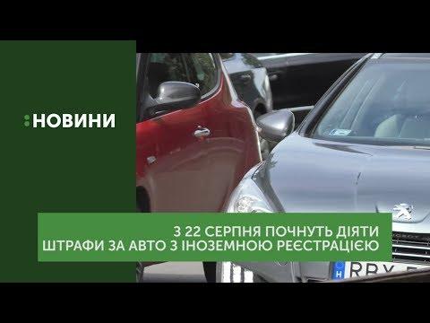 З 22 серпня почнуть діяти штрафи за кермування машинами з іноземною реєстрацією