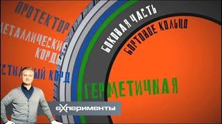На колесах | ЕХперименты с Антоном Войцеховским