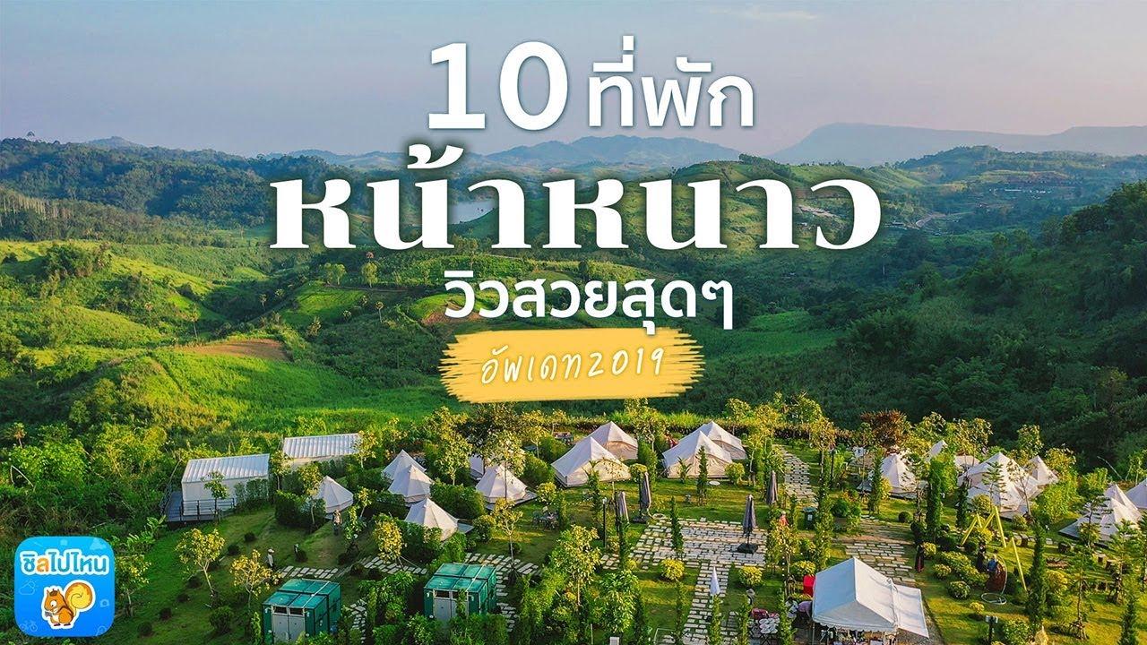 10 ที่พักหน้าหนาววิวสวยสุดๆ อัพเดต 2019