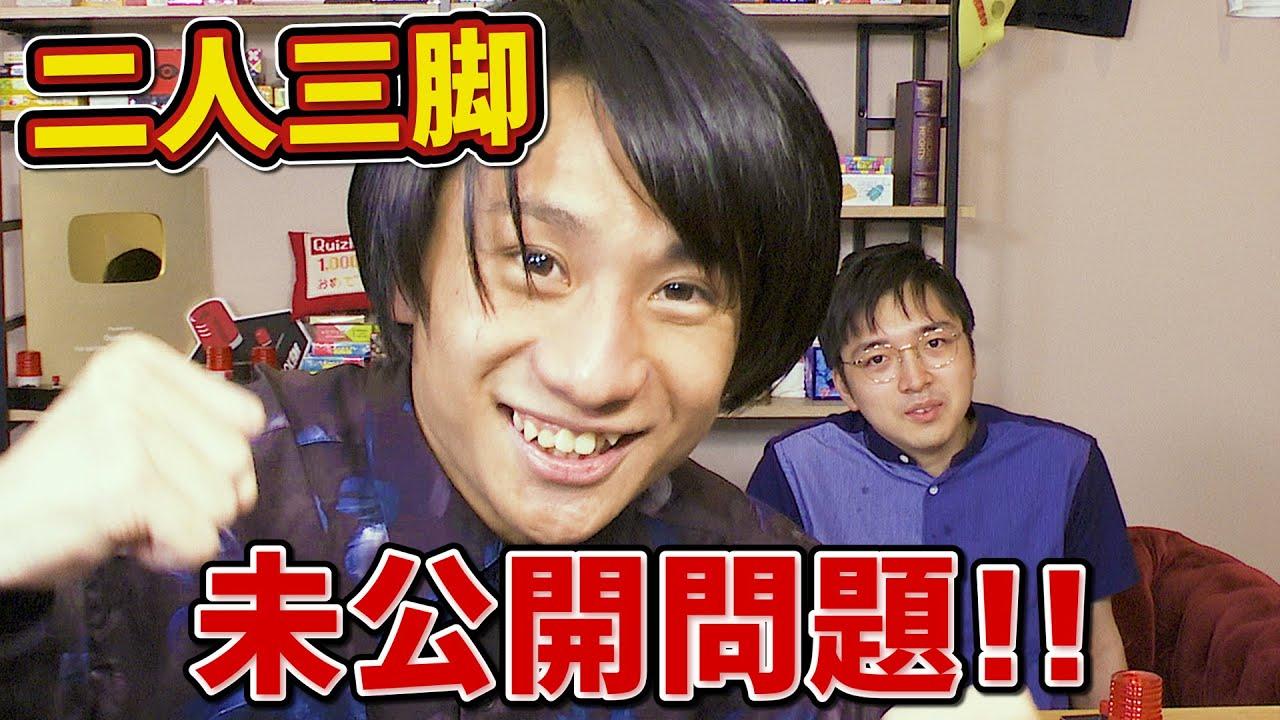 【山本&林】延長!二人三脚クイズ