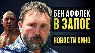 Бен Аффлек в запое, самый богатый актёр 2018 и туманная судьба Стражей галактики 3 - Новости кино