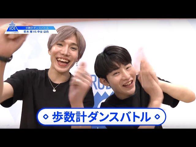 【鈴木 雅(Suzuki Miyabi)VS中谷 日向(Nakatani Hyuga)】歩数計ダンスバトル PRODUCE 101 JAPAN