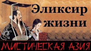 Эликсир жизни. Фильм 5-й. Мистическая Азия