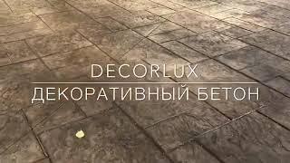 Покрытие лаком и сдача объекта. Устройство печатного бетона. DECORLUX Тюмень