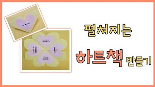 펼쳐지는 하트책 만들기 / 종이접기