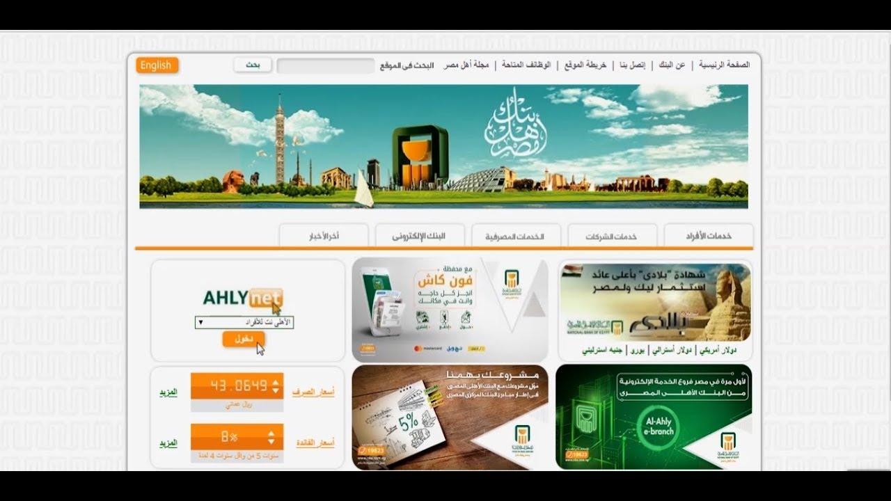 البنك الأهلي المصري نت للافراد الصفحة الرئيسية