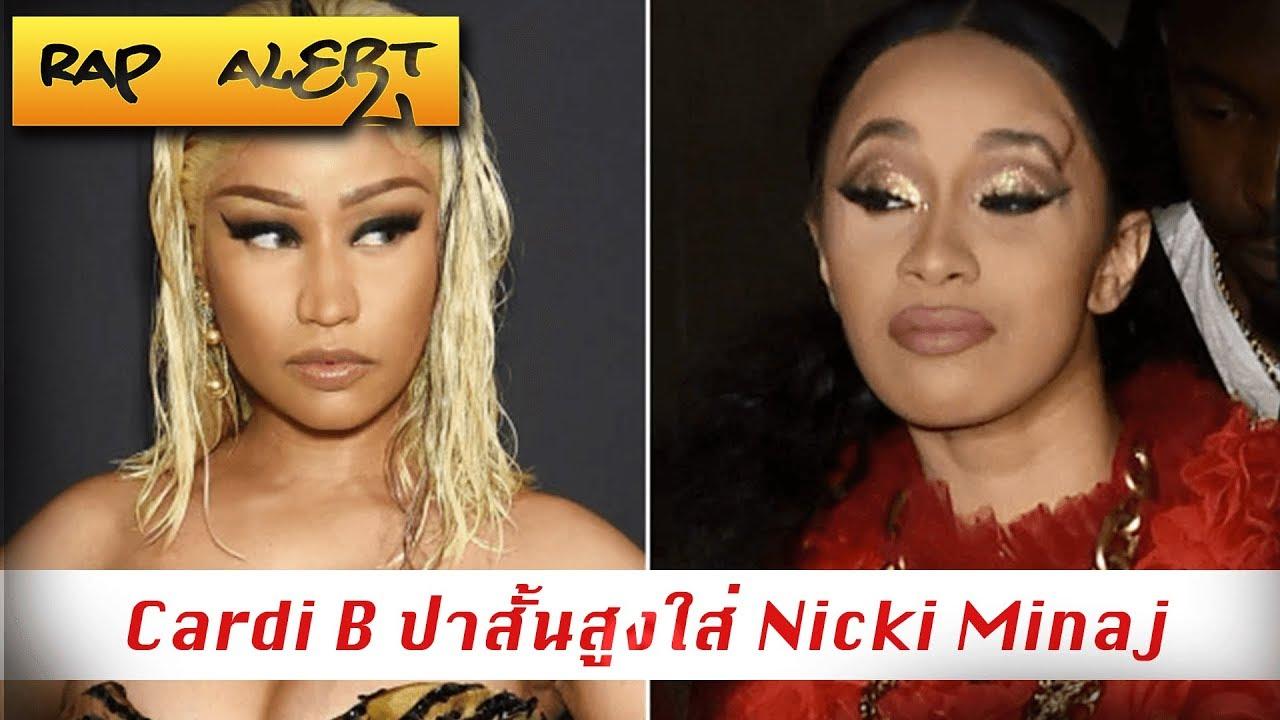 Cardi B ปาส้นสูงใส่ Nicki Minaj กลางงานแฟชั่นโชว์ที่ NEW YORK
