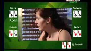 Школа покера Дмитрия Лесного. Урок 19. Удар по воздуху.