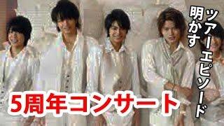 【Sexy Zone】5周年コンサート開催!ツアーエピソード チャンネル登録お...