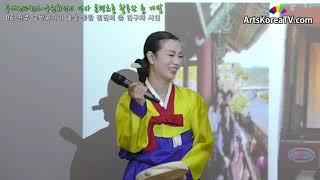 06 진주 교방굿거리 춤을 통한 권번의 춤 연구와 시연