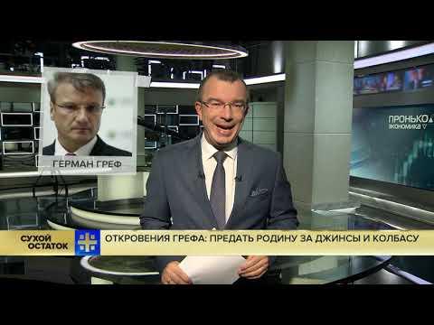Юрий Пронько: Откровения Грефа - предать Родину за джинсы и колбасу