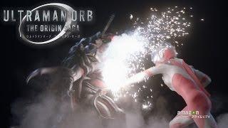 ウルトラマンシリーズ最新TVシリーズ『ウルトラマンオーブ』の始まりの...