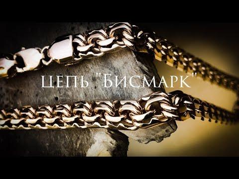 How to make chain Bismark-Изготовление цепи Бисмарк