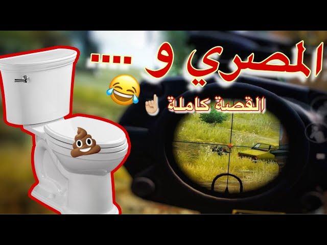 اللاعب الاسطورة WC |🚽رح 💩 من الضحك 😂 ببجي موبايل