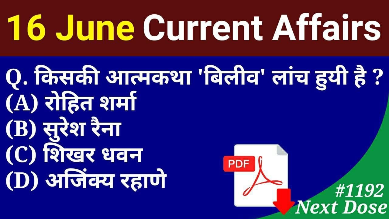 Next Dose 1192 | 16 June 2021 Current Affairs | Daily Current Affairs | Current Affairs In Hindi